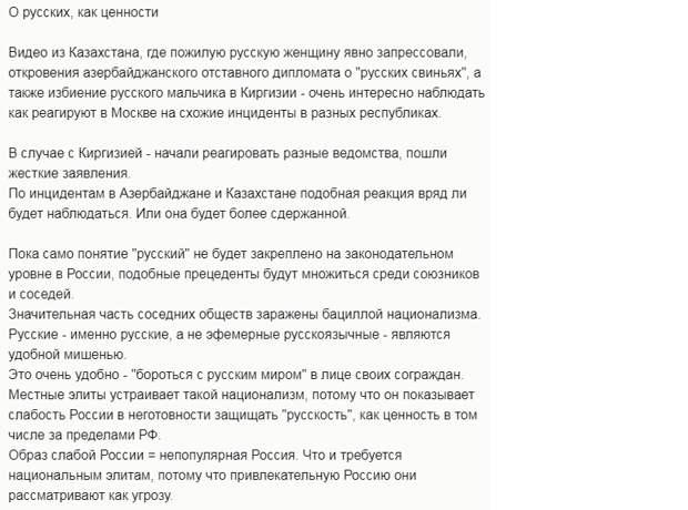 «Пора создать должность Уполномоченного при Президенте по правам русских»