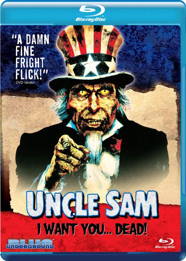 Дядя Сэм - Ты мне нужен мертвый