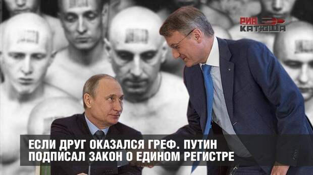 Если друг оказался Греф. Путин подписал закон о едином регистре