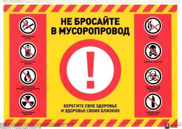 В доме в Новоподмосковском переулке произошло возгорание в мусоропроводе