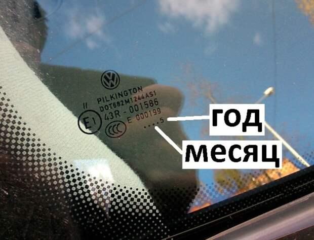 У большинства фирм-производителей количество точек означает месяц, а цифра – год выпуска стекла. | Фото: drive2.ru.