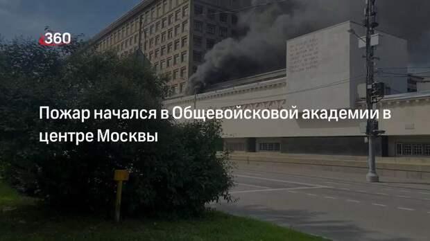 Пожар начался в Общевойсковой академии в центре Москвы