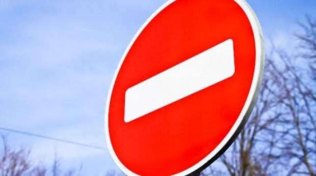 Внимание! В Севастополе перекроют часть улиц