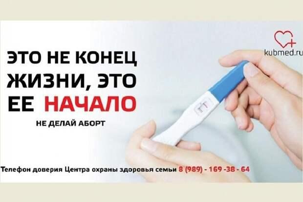 Суровая социальная реклама из Краснодара призывает женщин «не ссать»