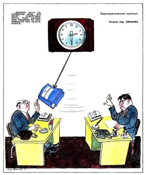 Карикатуры про советскую бюрократию