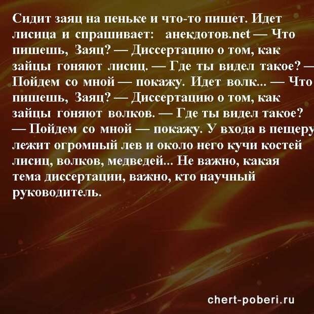 Самые смешные анекдоты ежедневная подборка chert-poberi-anekdoty-chert-poberi-anekdoty-06260421092020-11 картинка chert-poberi-anekdoty-06260421092020-11