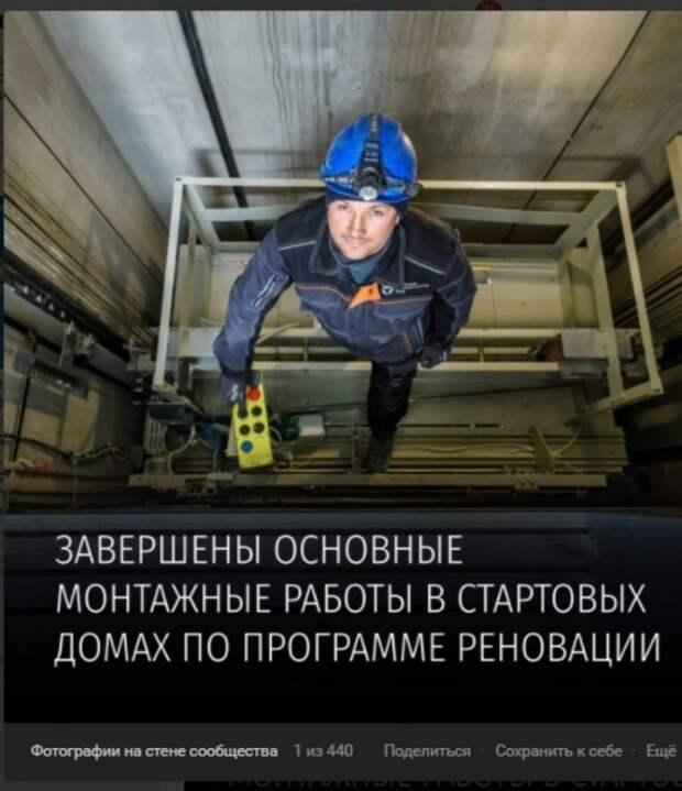 Фото: скриншот с официальной страницы АО «Щербинский лифтостроительный завод» Вконтакте