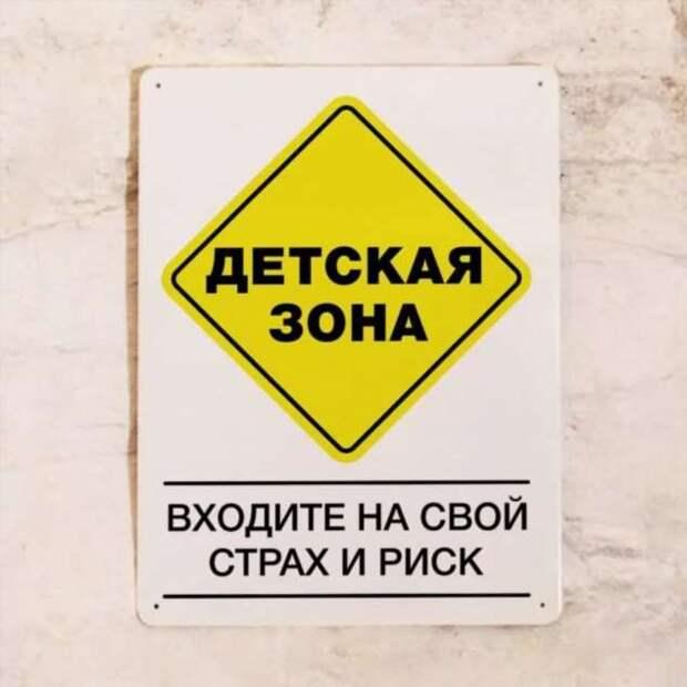 Прикольные вывески. Подборка chert-poberi-vv-chert-poberi-vv-36010330082020-0 картинка chert-poberi-vv-36010330082020-0