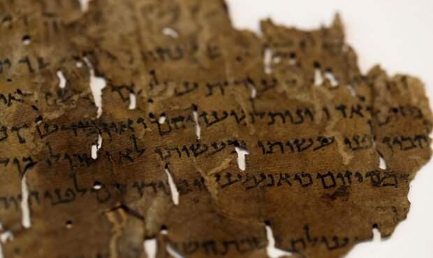 Ученые раскрыли одну из загадок свитков Мертвого моря