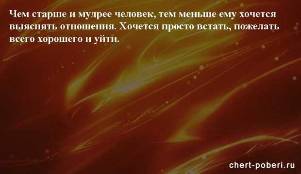 Самые смешные анекдоты ежедневная подборка chert-poberi-anekdoty-chert-poberi-anekdoty-29070412112020-14 картинка chert-poberi-anekdoty-29070412112020-14