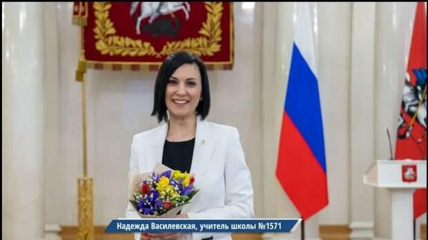 Учительницу из Северного Тушина наградили за вклад в развитие Москвы