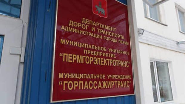 МУП «Пермгорэлектротранс» ждет реформа