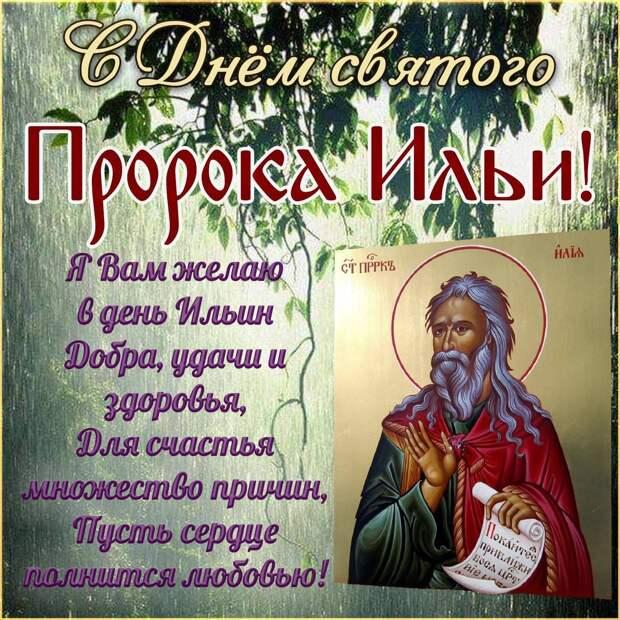 С Днем святого пророка Илии! (христианские праздники)