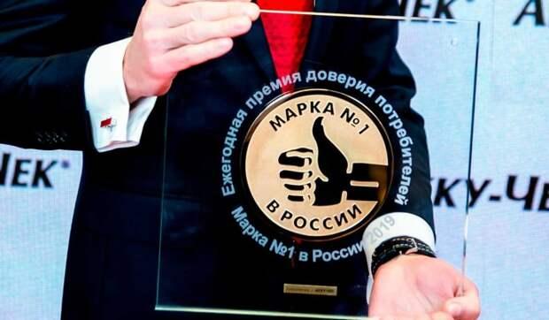 Определены Марки №1 в России 2020. Качество, одобренное покупателем!