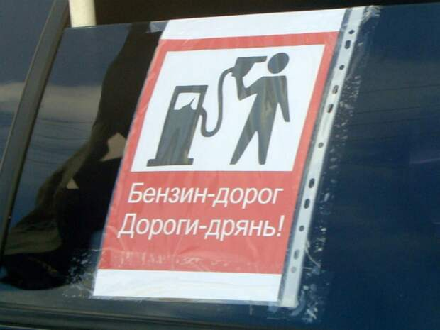 В петиции на сайте РОИ от российских властей требуют «заморозить» цены на топливо на уровне 20 рублей за литр