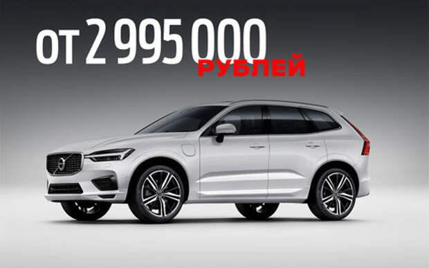 Volvo удивила ценником на новый XC60