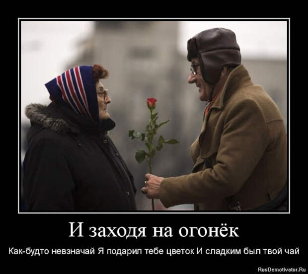 Демотиваторы про любовь. Демотиваторы фото, картинки о любви