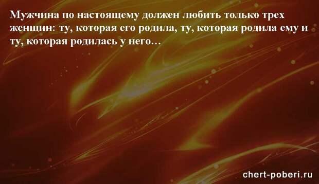 Самые смешные анекдоты ежедневная подборка chert-poberi-anekdoty-chert-poberi-anekdoty-33560230082020-13 картинка chert-poberi-anekdoty-33560230082020-13