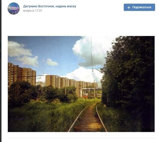 Фото дня: станция Бескудниково в 90-ых