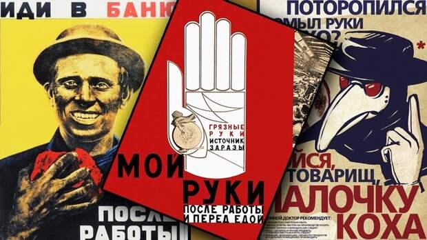 «Мойте руки»: 10 самых актуальных советских плакатов
