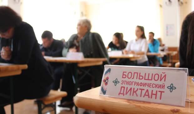 1 ноября в Ижевске пройдёт этнографический диктант