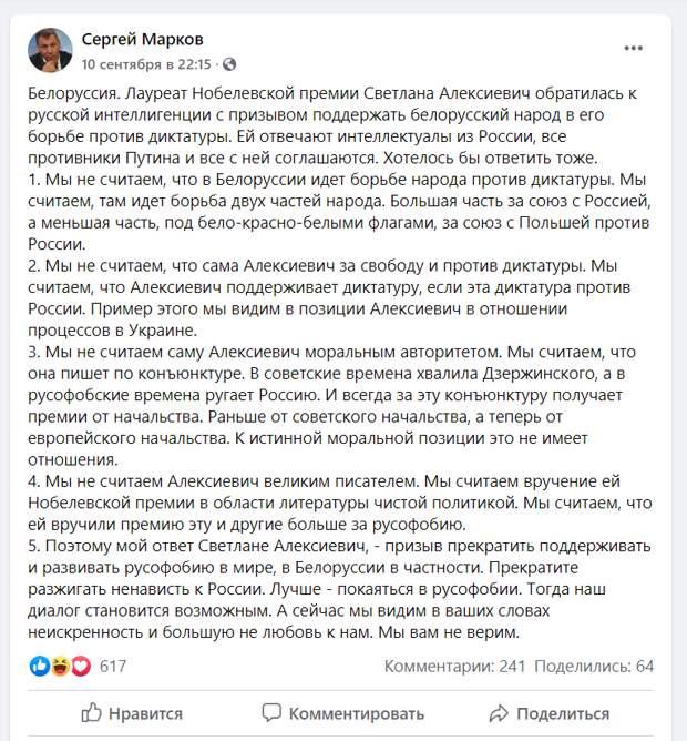 Ответ «гусской интеллигенции» писательнице — русофобке