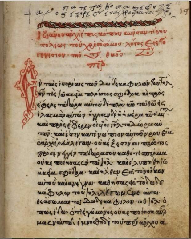 «Шестокрыл»: почему эта средневековая книга считалась на Руси самой страшной