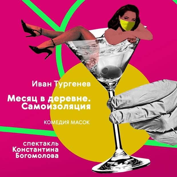 Константин Богомолов поместит на самоизоляцию героев «Месяца в деревне»