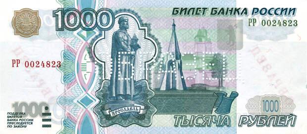 В Челябинске тысячную купюру продают за 8 млн рублей