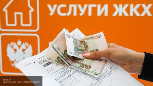 Расходы семей на погашение услуг коммунальных услуг могут уменьшить в РФ