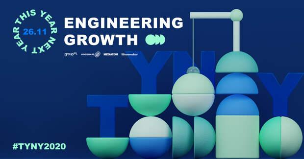 Конференция GroupM TYNY2020: КОНСТРУКТОР РОСТА 2021