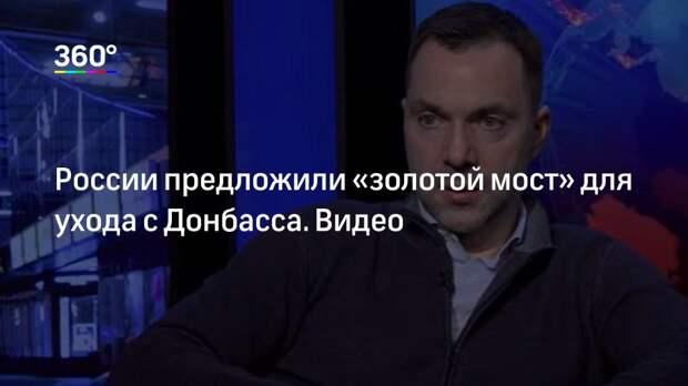 России предложили «золотой мост» для ухода с Донбасса. Видео