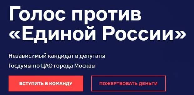 Соболь начала избирательную компанию и попросила донатов