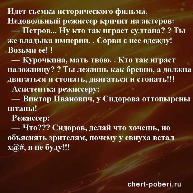 Самые смешные анекдоты ежедневная подборка chert-poberi-anekdoty-chert-poberi-anekdoty-29070412112020-11 картинка chert-poberi-anekdoty-29070412112020-11