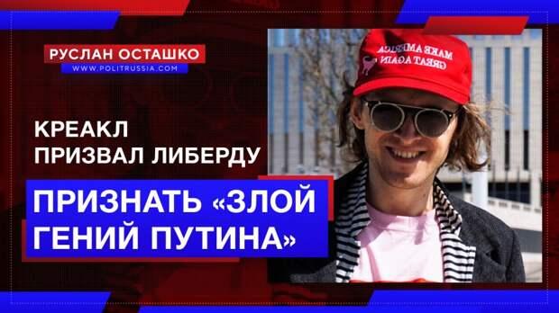 Креакл призвал либерду признать «злой гений Путина»