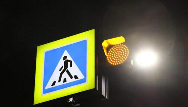 В Подольске до 29 марта проконтролируют соблюдение ПДД у пешеходных переходов