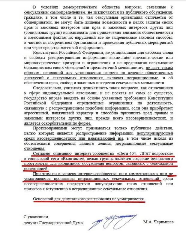 """Каминг-аут по единоросски: депутат """"партии власти"""" попался на покрывательстве пропаганды педерастии детям"""