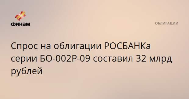Спрос на облигации РОСБАНКа серии БО-002Р-09 составил 32 млрд рублей