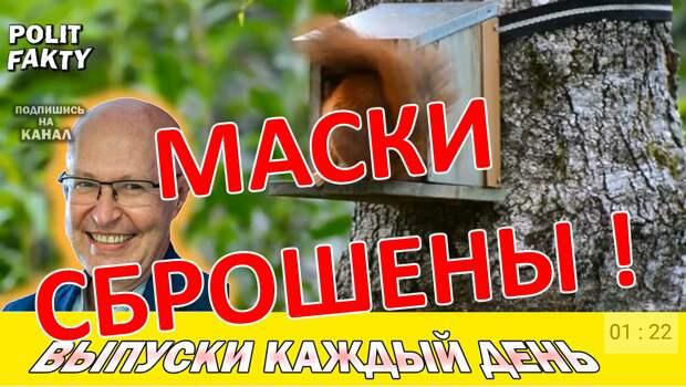 По Белоруссии: Итак, маски сброшены!