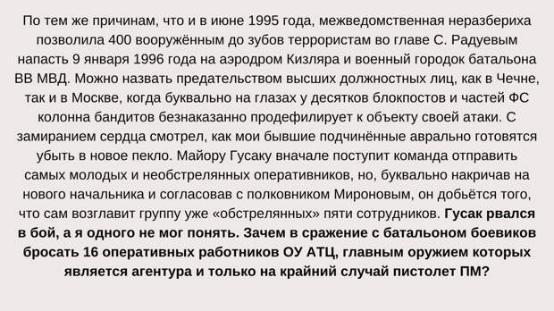 """из книги """"Тайная война против СССР и России"""", А.М.Платонов"""