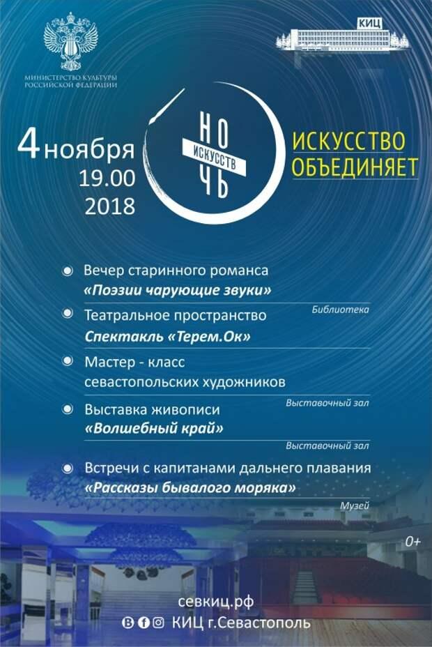 4 ноября в 14 часов в Севастополе будут признаваться в любви