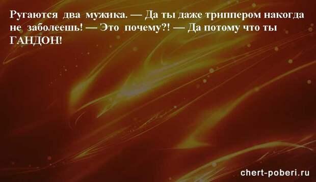 Самые смешные анекдоты ежедневная подборка chert-poberi-anekdoty-chert-poberi-anekdoty-29070412112020-6 картинка chert-poberi-anekdoty-29070412112020-6