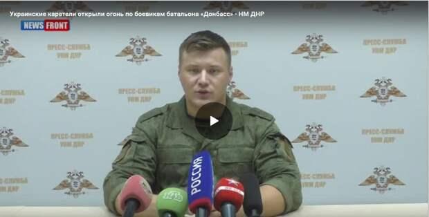 Украинские каратели открыли огонь по боевикам батальона «Донбасс», есть убитые - НМ ДНР