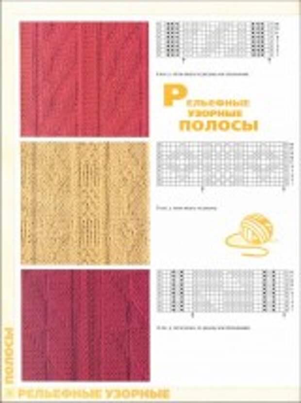 Сабрина № 2 2012г. спецвыпуск «Узоры» (вязание спицами)
