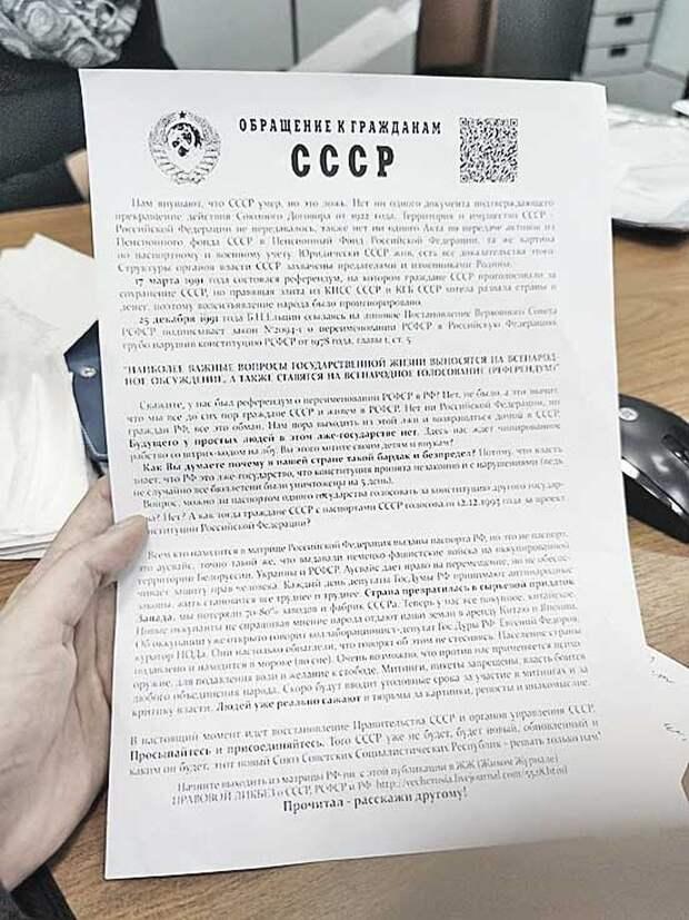 Вступающим в гражданство Советского Союза выдают вот такие листовки. В них написано: «Нам внушают, что СССР умер, но это ложь...» Фото: Юлия АЛЕХИНА