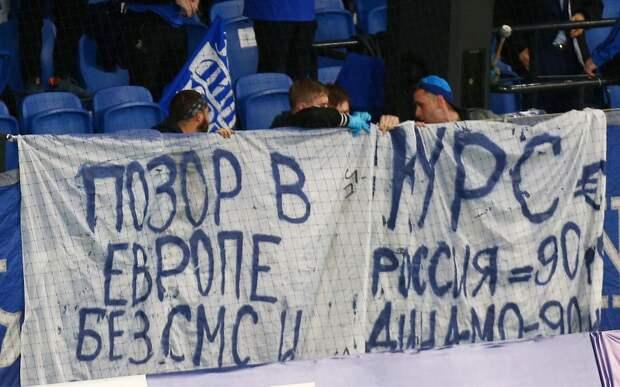 Фанаты «Динамо» с помощью баннеров высмеяли быстрый вылет команды из еврокубков: фото