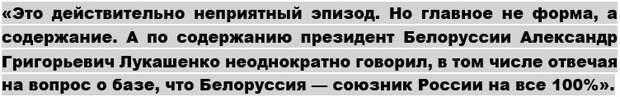 Белоруссия предала Россию – что сказал об этом глава МИДа Сергей Лавров?