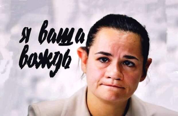 Правительство Латвии не признает  Светлану Тихановскую президентом Белоруссии
