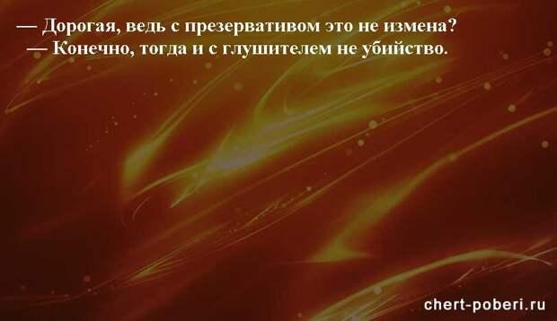 Самые смешные анекдоты ежедневная подборка chert-poberi-anekdoty-chert-poberi-anekdoty-33560230082020-19 картинка chert-poberi-anekdoty-33560230082020-19