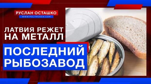 Латвийские незалежники порезали на металл старейший и последний рыбозавод
